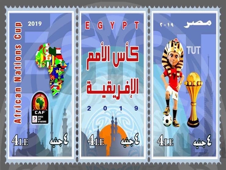 """""""البريد"""" تصدر طابعًا تذكاريًا بمناسبة تنظيم مصر بطولة أمم أفريقيا"""