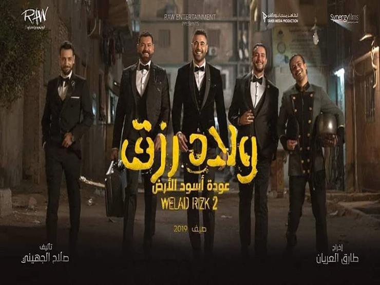 إيرادات الجمعة..  ولاد رزق2  يحافظ على الصدارة و الفيل الأزر   مصراوى
