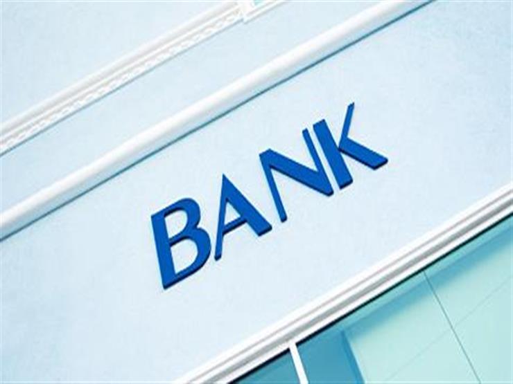 ما حكم الحصول على تمويل عقاري من البنك؟.. الإفتاء تجيب