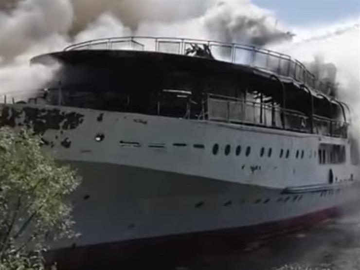 """بالفيديو.. اندلاع حريق على متن سفينة سياحية بـ"""" روسيا"""""""