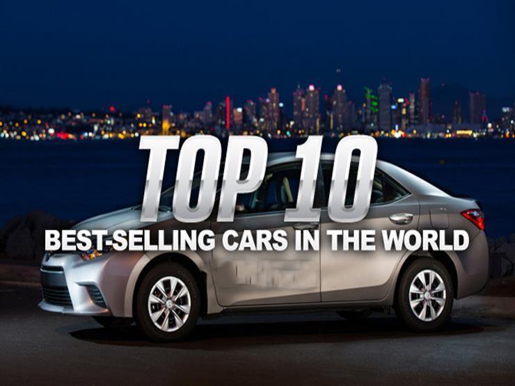 قائمة بالسيارات الأكثر مبيعًا حول العالم بـ2019..وأسعار المت   مصراوى
