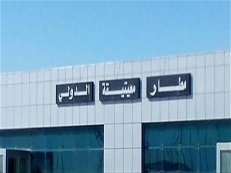 إغلاق المجال الجوي لمطار معيتيقة الدولي الليبي بعد قصفه بقذائف