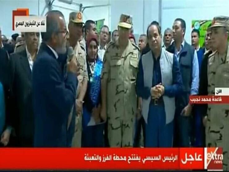 الرئيس السيسي يفتتح محطة الفرز والتعبئة بقطاع محمد نجيب