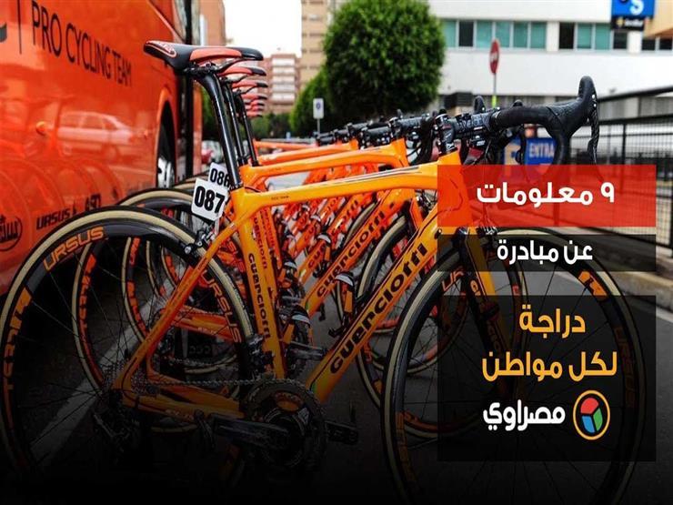 """٩ معلومات عن مبادرة """"دراجة لكل مواطن"""""""