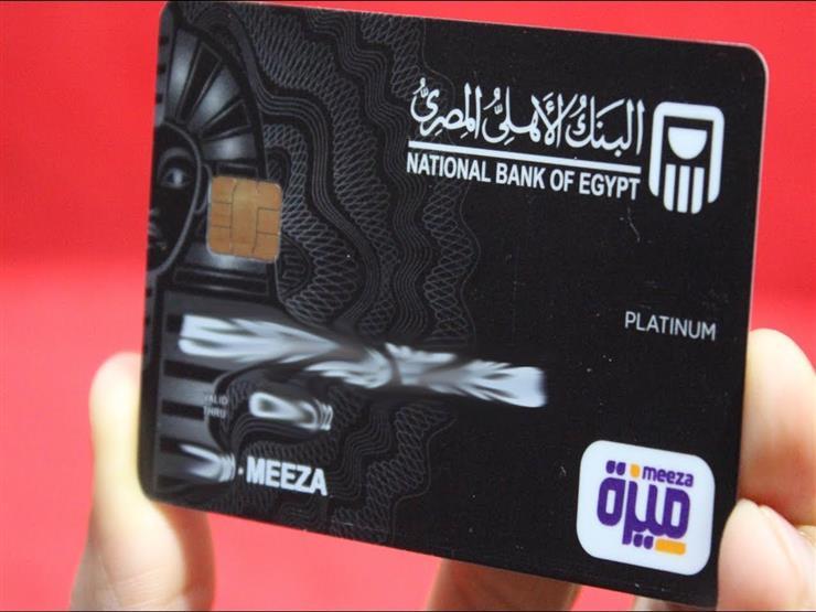 فاروق: البنك الأهلي أصدر 314 ألف بطاقة ميزة حتى نهاية الشهر الماضي
