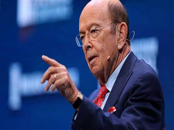 وزير التجارة الأمريكي: إدارة ترامب ليست راضية عن الكيفية التي تدعم بها السياسة النقدية
