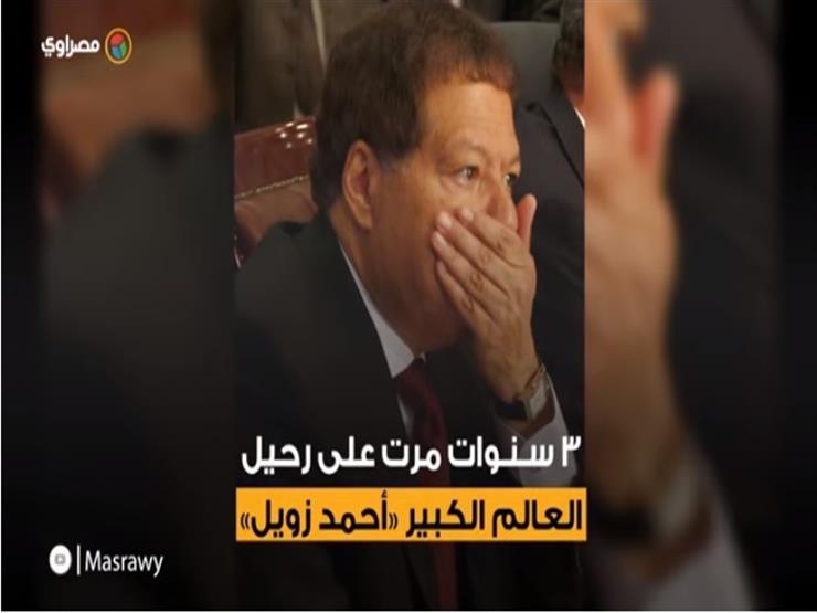 3 سنوات مرت على رحيل العالم الكبير «أحمد زويل» ولا يزال حاضرا بإنجازاته