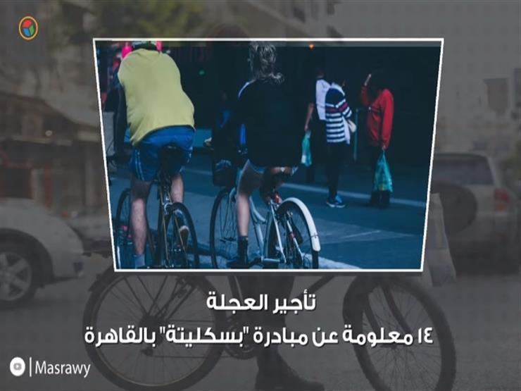"""""""عجلة للإيجار"""".. 14 معلومة عن """"بسكليتة"""" بالقاهرة- فيديوجرافيك"""
