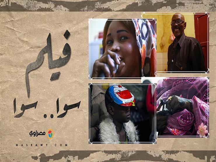"""""""سوا سوا"""".. السودانيون في مصر (فيلم)"""