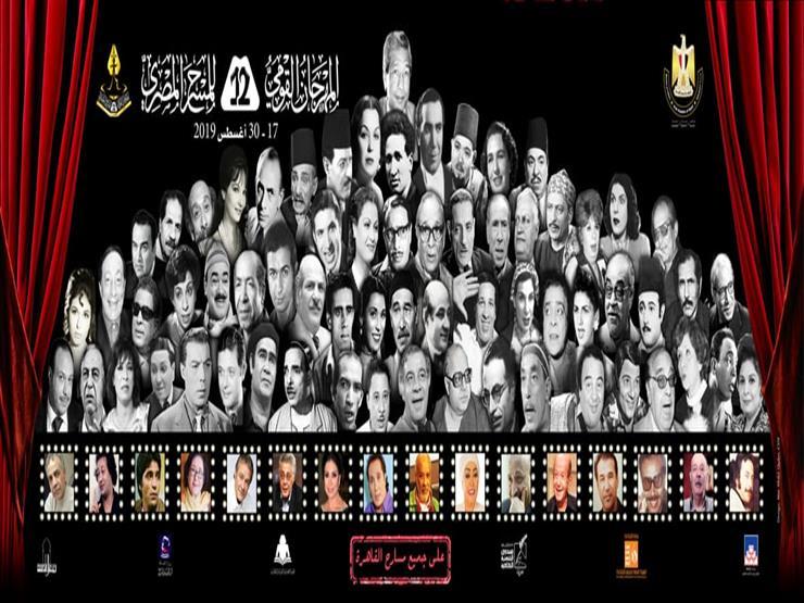 بالتفاصيل- عروض رابع أيام الدورة الثانية عشرة من المهرجان القومي للمسرح