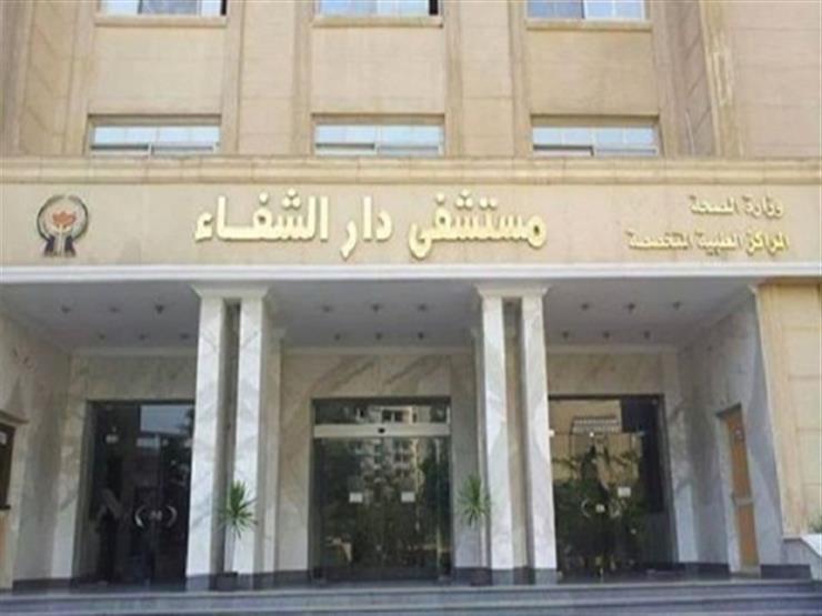 """""""فُهمت بشكل خاطئ"""".. مستشفى دار الشفاء يرد على أزمة لافتة """"الختان"""""""