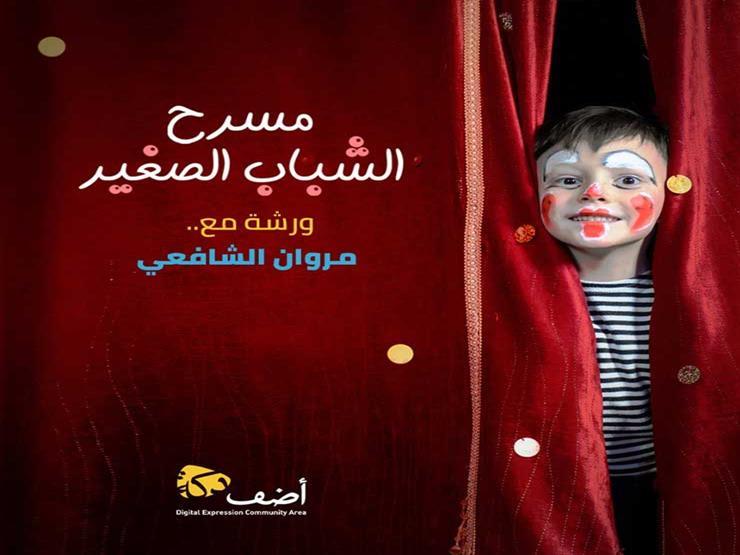 """""""مسرح الشباب الصغير"""".. تجربة مُخرج لصناعة جيل من الممثلين"""
