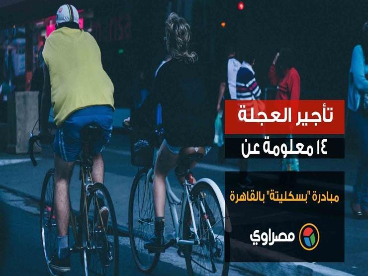 """تأجير العجلة.. ١٤ معلومة عن مبادرة """"بسكليتة"""" بالقاهرة"""