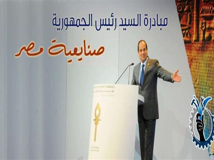"""بسبب الإقبال الكبير.. مد فترة التقدم لمبادرة """"صنايعية مصر"""""""