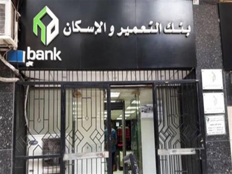 أرباح بنك التعمير والإسكان ترتفع إلى نحو 1.1 مليار جنيه في النصف الأول