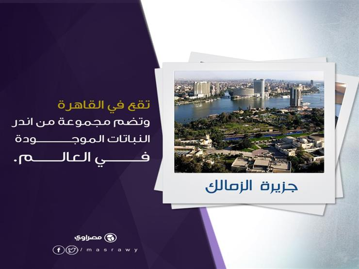 ترى من إحداها 3 دول عربية أشهر 10 جرز في مصر مصراوى