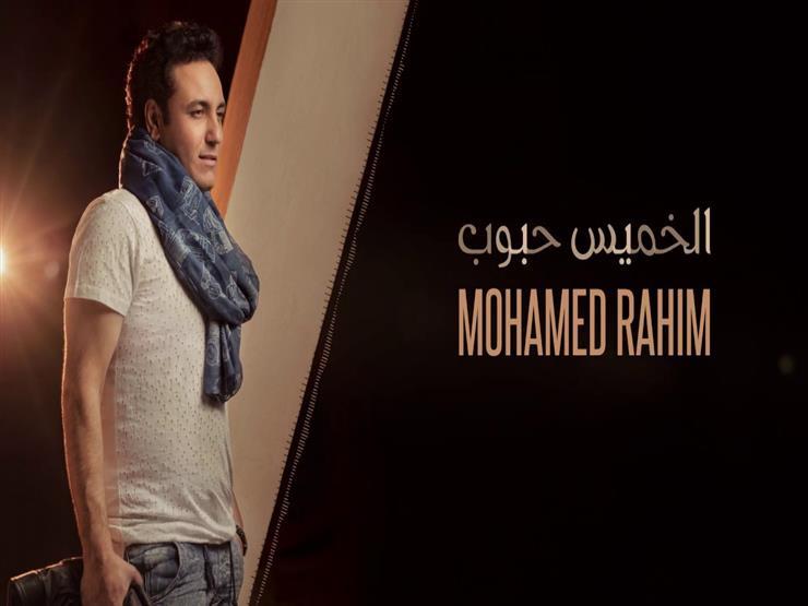 """بالفيديو  محمد رحيم يطرح """"الخميس حبوب"""""""