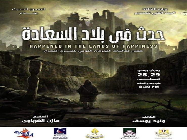 """عرض """"حدث في بلاد السعادة"""" الأربعاء والخميس على مسرح السلام"""