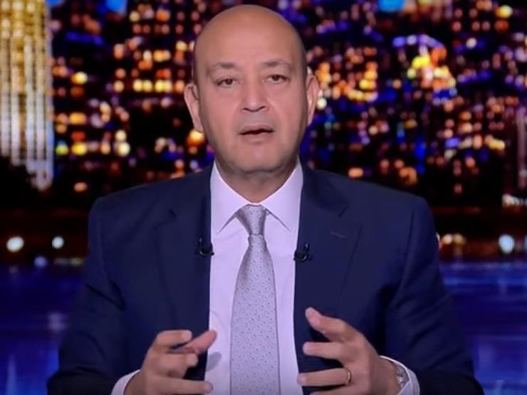 """""""وجود مُقَدَّر"""".. عمرو أديب مشيدًا بمشاركة مصر في قمة مجموعة السبع"""