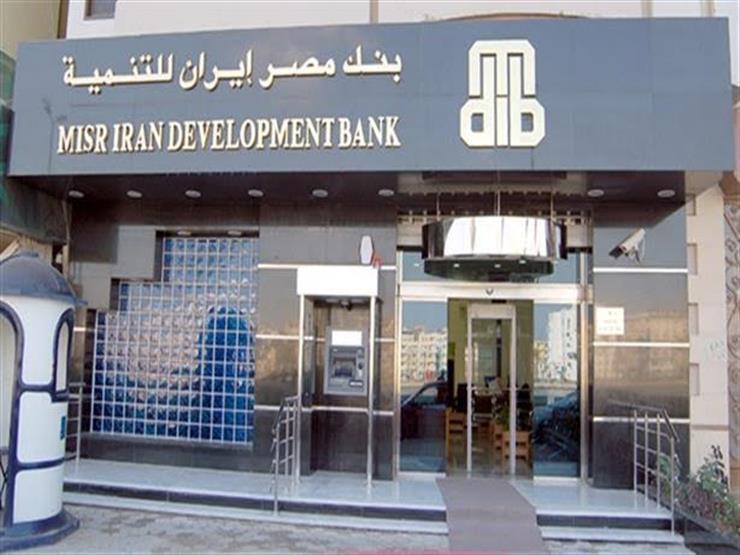 بنك مصر إيران يخفض الفائدة 1% على حساب التوفير
