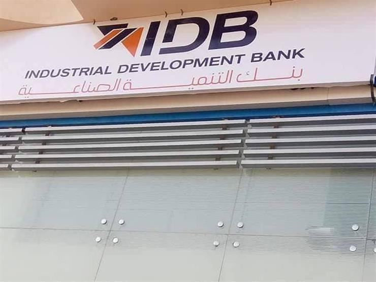 بنك التنمية الصناعية يخفض الفائدة 1.5% على الشهادات وحساب التوفير