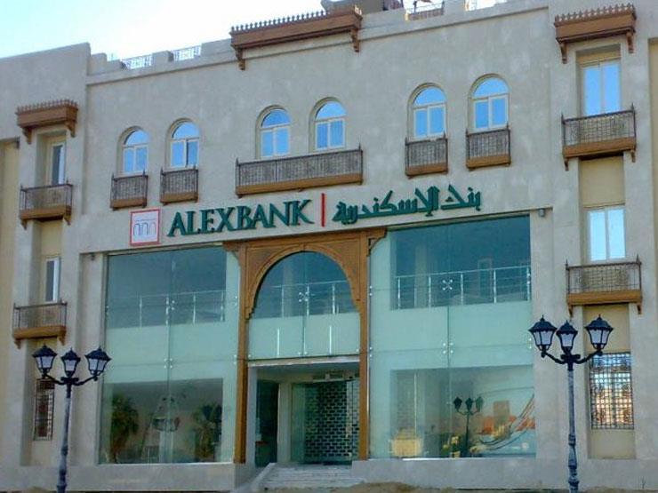 """بنك الإسكندرية يوقف شهادة """"أليكس ستار"""" الثلاثية مؤقتًا"""