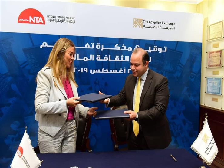 البورصة تتعاون مع الأكاديمية الوطنية للتدريب لنشر الثقافة المالية بين الشباب