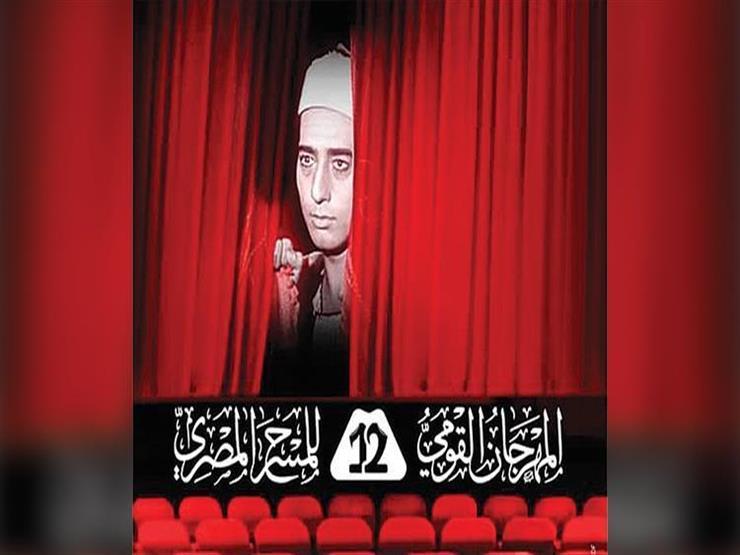الليلة.. ختام المهرجان القومي للمسرح المصري وإعلان الجوائز