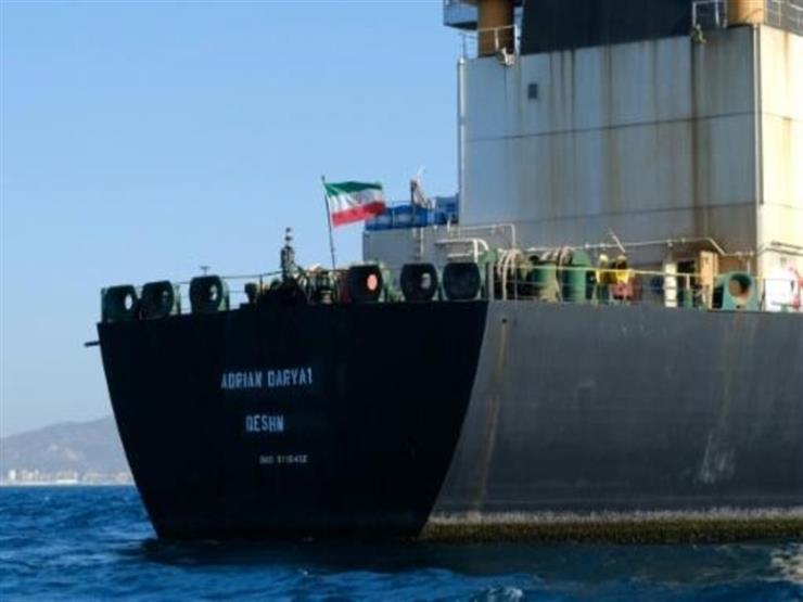 """الناقلة الإيرانية """"أدريان داريا"""" تغير وجهتها وتبتعد عن تركيا"""