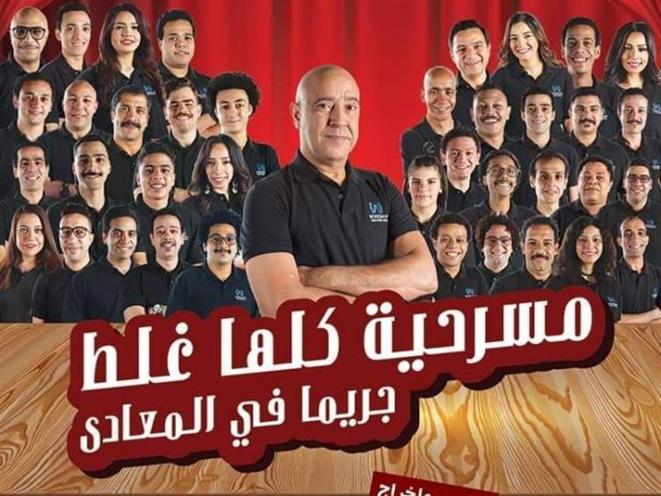 """بينها """"جريما في المعادي وسينما مصر"""".. الفائزون في """"جوائز التحكيم الخاصة"""" بالقومي للمسرح"""