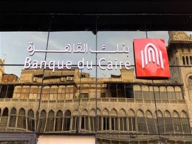 بنك القاهرة يخفض سعر الفائدة 1.5% على شهادة بريمو ستار الثلاثية
