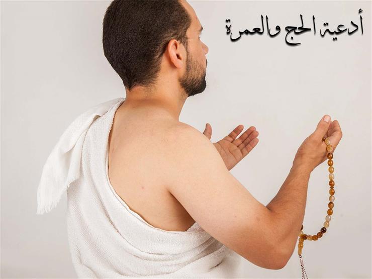 #أدعية_الحج_والعمرة.. الدعاء عند دخول المسجد الحرام أو المسجد النبوي