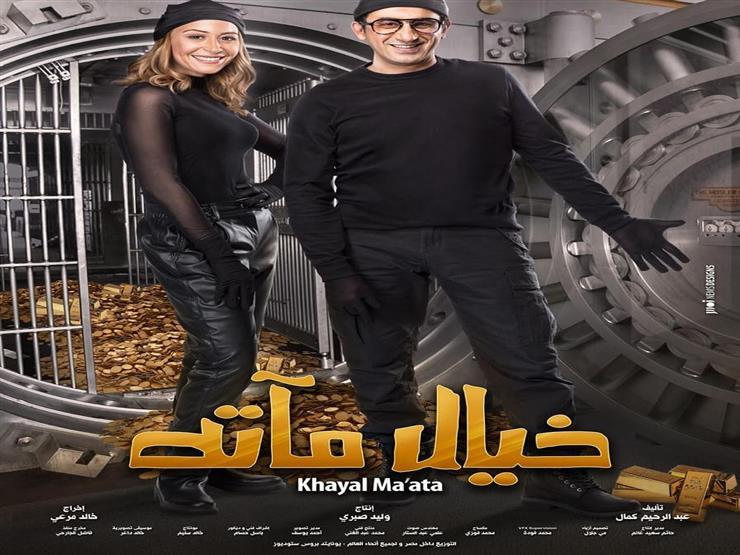 فيلم خيال مآتة احمد حلمي