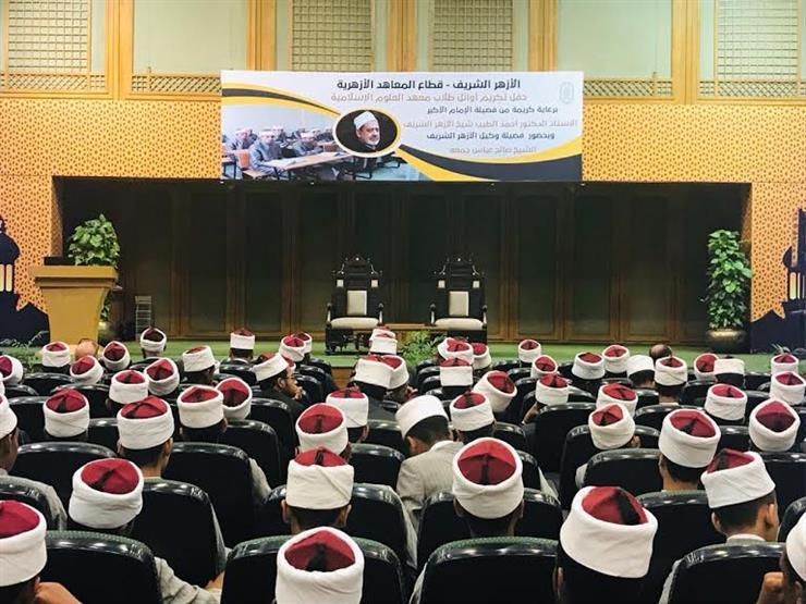 بعد قليل .. وكيل الأزهر  يكرم أوائل معهد العلوم الإسلامية