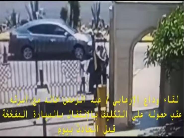 """بالفيديو - لحظة توديع منفذ تفجير """"معهد الأورام"""" لأسرته بحديقة الأزهر"""