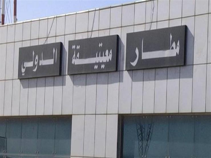 الجيش الليبي يشن غارة على مطار معيتقية تستهدف الطائرات المسيرة