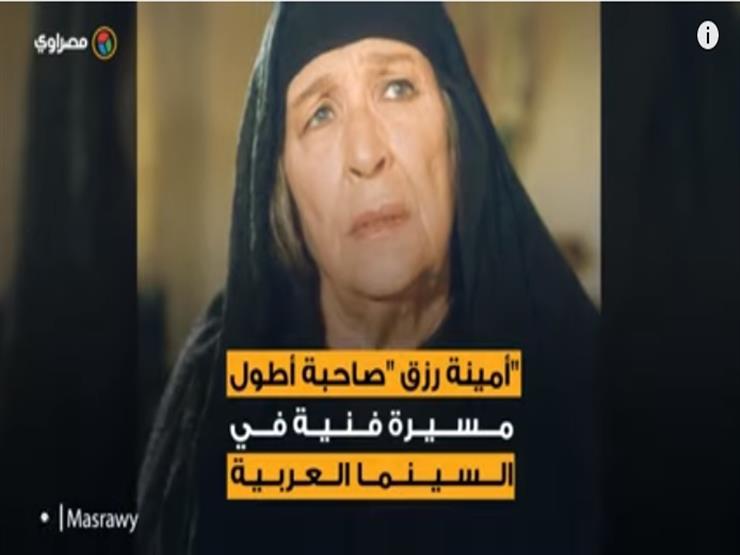 أمينة رزق.. عذراء الشاشة التي تناقضت أدوارها مع حياتها الواقعية