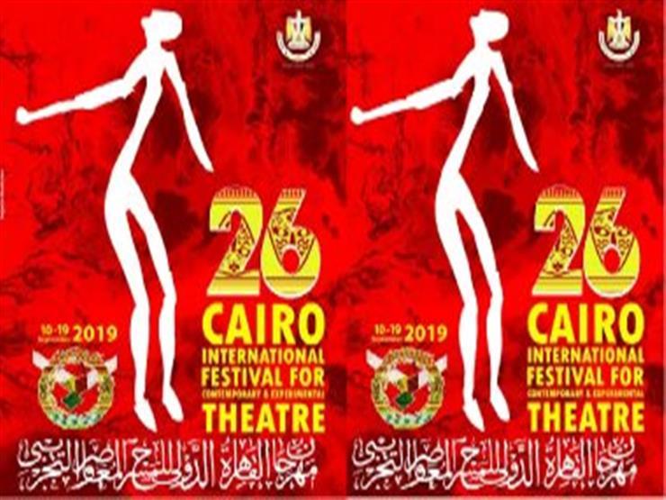 ورشتان و4 عروض.. ننشر فعاليات مهرجان المسرح التجريبي اليوم