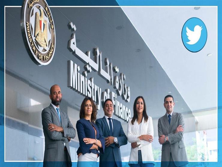 """المالية: 5 حسابات جديدة على """"تويتر"""" للرد على استفسارات المواطنين"""