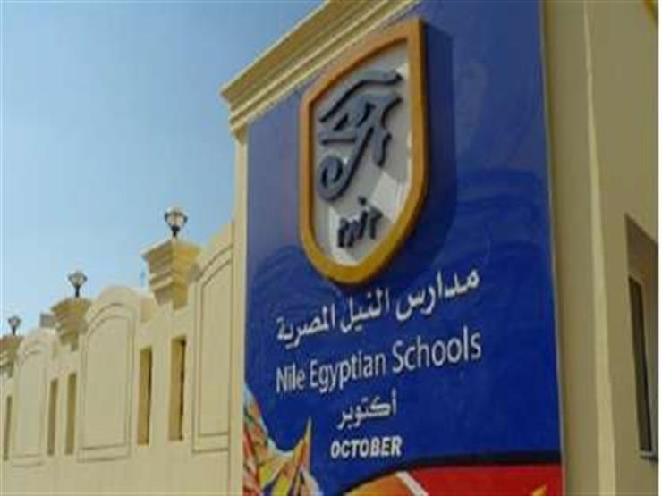إعلان نتيجة المرحلة الأولى لرياض الأطفال بمدارس النيل بفرع الشيخ زايد