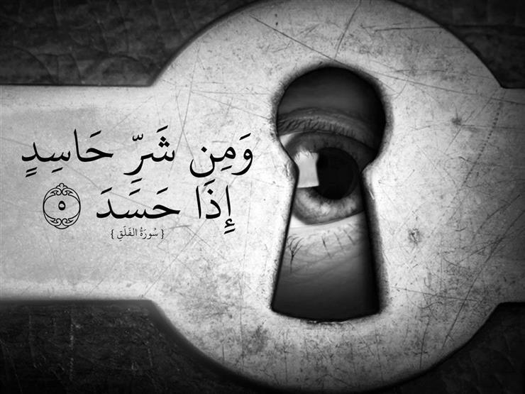 لماذا يكثر الحسد بين الأقارب؟.. أستاذ شريعة: العلاج في كلام النبي