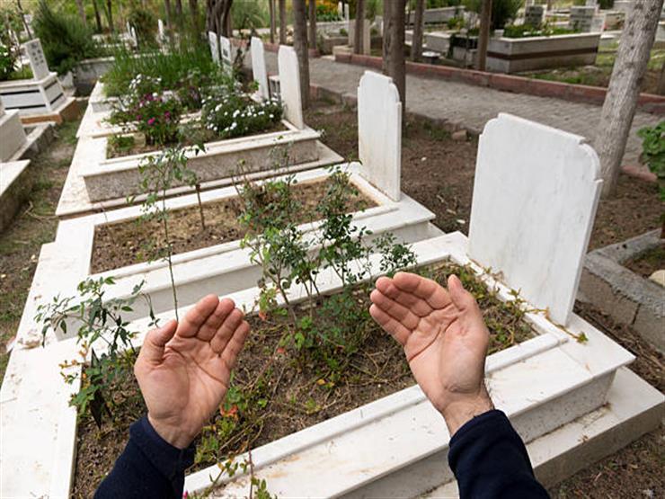 هل يجوز الدعاء جهرًا على المقابر بعد الدفن؟.. تعرف على رأي الإفتاء