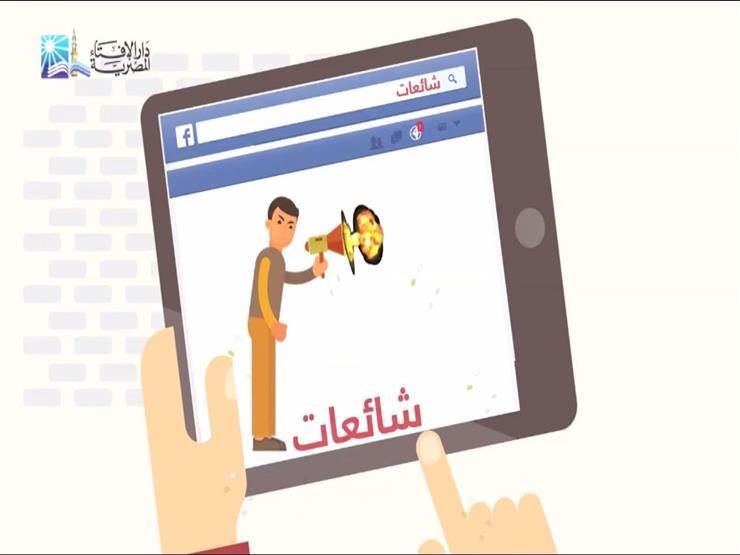بفيديو جرافيك| الإفتاء تحذر من خطورة الأخبار الكاذبة على الوطن