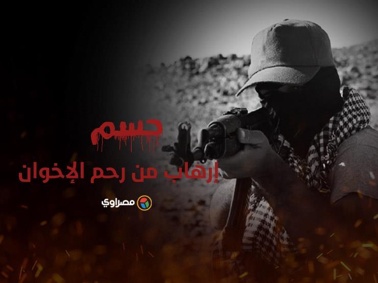 """""""حسم"""".. إرهاب من رحم الإخوان"""