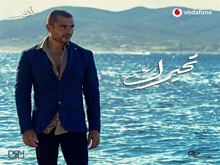 """عمرو دياب يكشف عن """"بوستر"""" أغنية جديدة من ألبوم """"أنا غير"""""""