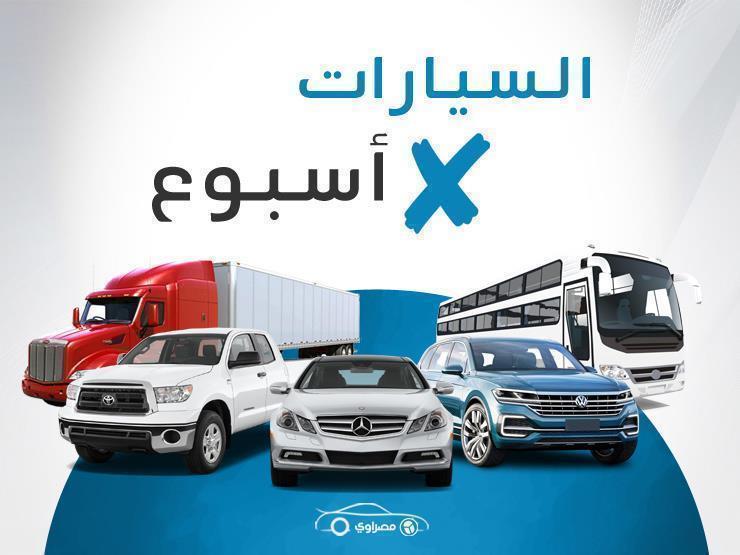 السيارات x أسبوع| انخفاض أسعار عدد من السيارات الجديدة.. ومرسيدس A-Class لأول مرة في مصر