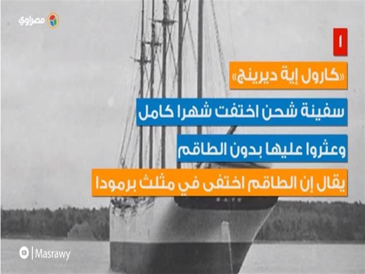 على طريقة تايتنك.. أشهر ألغاز السفن «غارقة ومختفية»
