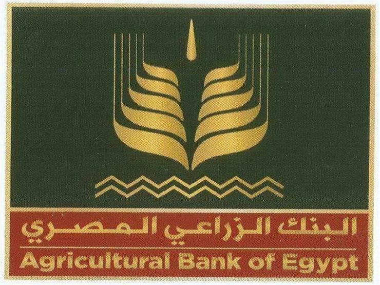 البنك الزراعي يقرر خفض الفائدة 0.5% على شهادات الادخار الثلاثية
