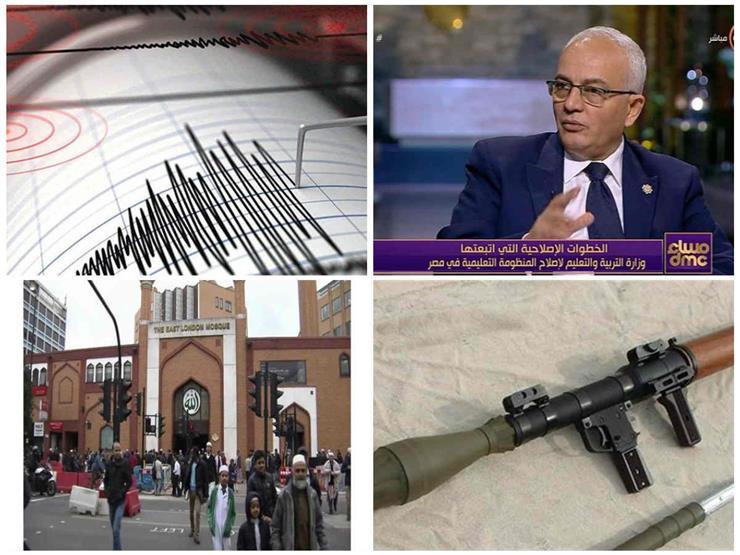 حدث ليلا| زلزال يضرب شرق القاهرة.. والقضاء على وكر إرهابي في المطرية