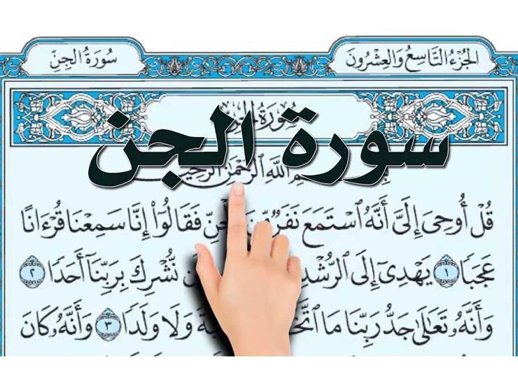 الروبي مفسراً: ما هي حكاية نفر الجن الذي استمعوا إلى القرآن الكريم؟